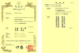 特許番号:特許第6363281号 発明名称:一剤型の中性固化剤