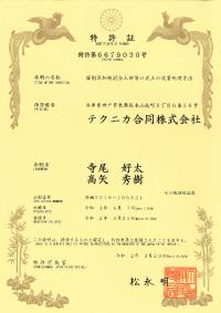 特許番号:特許第6679030号 発明名称:一剤型の中性固化剤